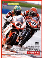 スーパーバイク世界選手権2008 年間総集編 Vol.1
