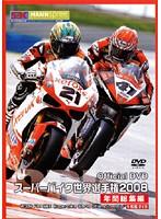 スーパーバイク世界選手権2008 年間総集編 Vol.3