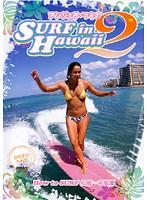 アンジェラ・マキの SURF in Hawaii 2-女の子のためのHow to Surf 初級~中級編-