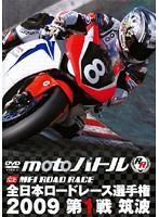 全日本ロードレース選手権2009 第1戦 筑波