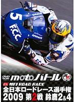 全日本ロードレース選手権2009 第2戦 鈴鹿2&4