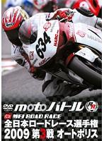 全日本ロードレース選手権2009 第3戦 オートポリス