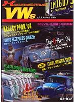 エクストリームVWs Vol.1