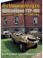 フォルクスワーゲン TYP166 驚異の水陸両用車シュビムワーゲン