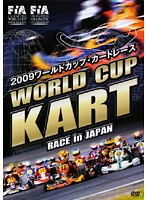 2009ワールドカップ・カートレース WORLD CUP KART RACE in JAPAN