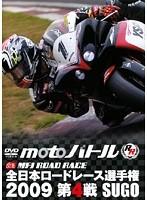 全日本ロードレース選手権2009 第4戦 SUGO