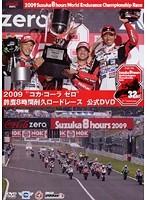 2009 鈴鹿8時間耐久ロードレース オフィシャルDVD