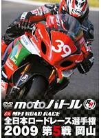 全日本ロードレース選手権2009 第5戦 岡山