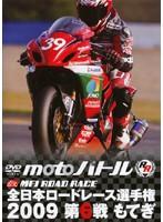 全日本ロードレース選手権2009 第6戦 もてぎ