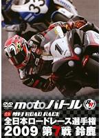 全日本ロードレース選手権2009 第7戦 鈴鹿MFJ-GP