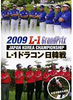 2009 L-1グランプリ ドラコン日韓戦