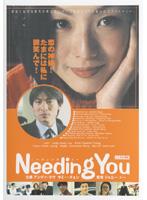 NeedingYou