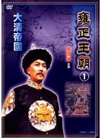 雍正王朝 1