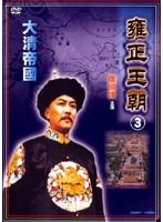 雍正王朝 3