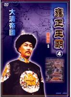 雍正王朝 4