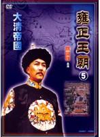雍正王朝 5