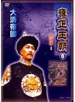 雍正王朝 6