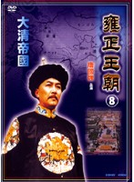 雍正王朝 8