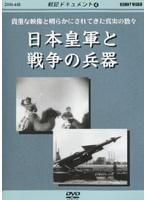 戦記ドキュメント・4 日本皇軍と戦争の兵器
