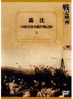 戦記映画 復刻版シリーズ 9 撃沈 ~印度洋潜水艦作戦記録~