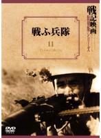 戦記映画 復刻版シリーズ 11 戦ふ兵隊