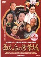 西太后の紫禁城 第4巻