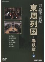 東周列国 春秋篇 2(2枚組)