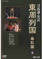 東周列国 春秋篇 3(2枚組)