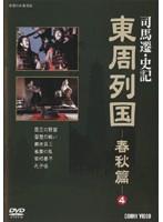 東周列国 春秋篇 4(2枚組)