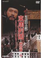 東周列国 戦国篇 2(2枚組)