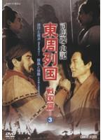 東周列国 戦国篇 3(2枚組)
