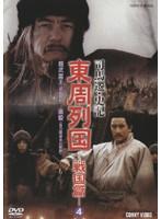 東周列国 戦国篇 4(2枚組)