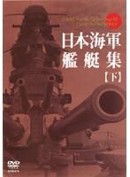 日本海軍艦艇集 下