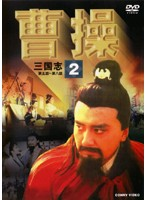曹操 第2巻