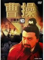 曹操 第10巻 (最終巻)