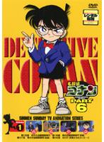 名探偵コナン PART6 vol.1