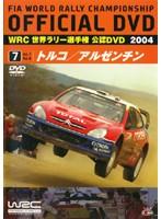 WRC 世界ラリー選手権 2004 VOL.7 トルコ/アルゼンチン
