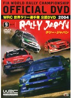 WRC 世界ラリー選手権 2004 VOL.9 ラリー・ジャパン