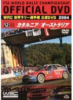 WRC 世界ラリー選手権 2004 VOL.12 カタルニア/オーストラリア