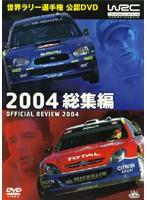WRC 世界ラリー選手権 2004 総集編(2枚組)
