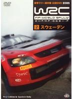WRC 世界ラリー選手権 2005 VOL.2 スウェーデン