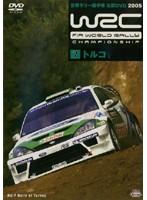 WRC 世界ラリー選手権 2005 VOL.7 トルコ