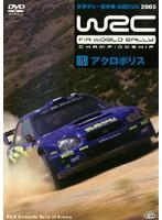 WRC 世界ラリー選手権 2005 VOL.8 アクロポリス