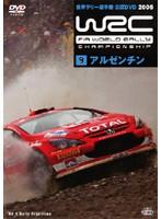 WRC 世界ラリー選手権 2005 VOL.9 アルゼンチン