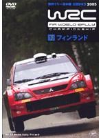 WRC 世界ラリー選手権 2005 VOL.10 フィンランド