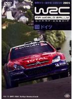 WRC 世界ラリー選手権 2005 VOL.11 ドイツ