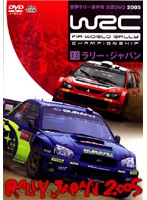 WRC 世界ラリー選手権 2005 VOL.13 ラリー・ジャパン