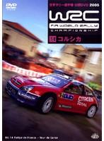 WRC 世界ラリー選手権 2005 VOL.14 コルシカ