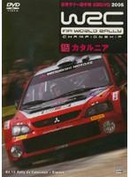 WRC 世界ラリー選手権 2005 VOL.15 カタルニア