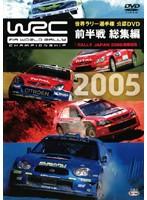 WRC 世界ラリー選手権 2005 前半戦総集編